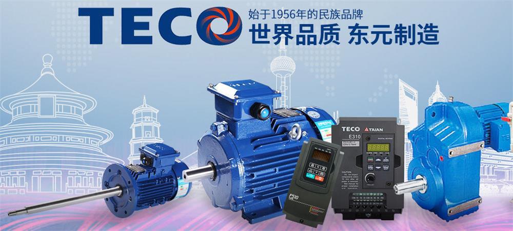 TECO东元变频器调试服务
